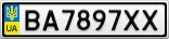 Номерной знак - BA7897XX