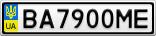 Номерной знак - BA7900ME