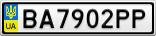 Номерной знак - BA7902PP