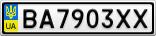 Номерной знак - BA7903XX