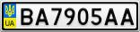 Номерной знак - BA7905AA