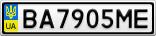 Номерной знак - BA7905ME