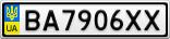Номерной знак - BA7906XX