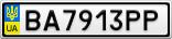Номерной знак - BA7913PP