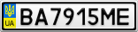 Номерной знак - BA7915ME