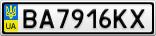 Номерной знак - BA7916KX