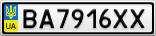Номерной знак - BA7916XX