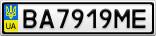 Номерной знак - BA7919ME