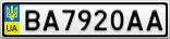 Номерной знак - BA7920AA