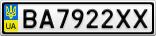 Номерной знак - BA7922XX