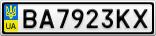 Номерной знак - BA7923KX