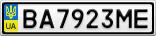Номерной знак - BA7923ME