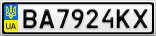 Номерной знак - BA7924KX