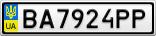 Номерной знак - BA7924PP