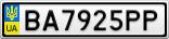 Номерной знак - BA7925PP