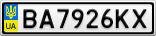 Номерной знак - BA7926KX