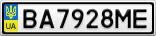 Номерной знак - BA7928ME