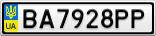 Номерной знак - BA7928PP