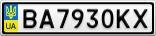 Номерной знак - BA7930KX