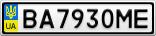 Номерной знак - BA7930ME
