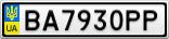 Номерной знак - BA7930PP