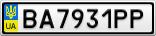 Номерной знак - BA7931PP