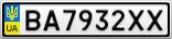 Номерной знак - BA7932XX