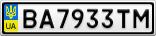 Номерной знак - BA7933TM