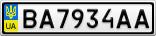 Номерной знак - BA7934AA