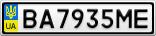 Номерной знак - BA7935ME