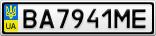 Номерной знак - BA7941ME