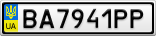 Номерной знак - BA7941PP