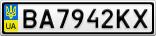 Номерной знак - BA7942KX