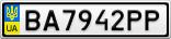 Номерной знак - BA7942PP