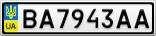 Номерной знак - BA7943AA