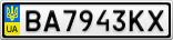 Номерной знак - BA7943KX