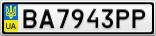 Номерной знак - BA7943PP
