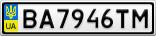 Номерной знак - BA7946TM