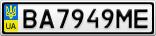 Номерной знак - BA7949ME