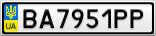 Номерной знак - BA7951PP