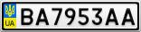 Номерной знак - BA7953AA