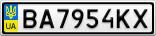 Номерной знак - BA7954KX