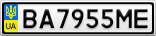 Номерной знак - BA7955ME