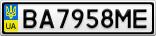Номерной знак - BA7958ME