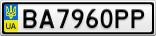 Номерной знак - BA7960PP