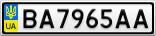 Номерной знак - BA7965AA