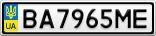 Номерной знак - BA7965ME