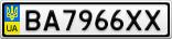 Номерной знак - BA7966XX