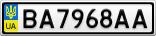 Номерной знак - BA7968AA