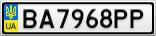Номерной знак - BA7968PP